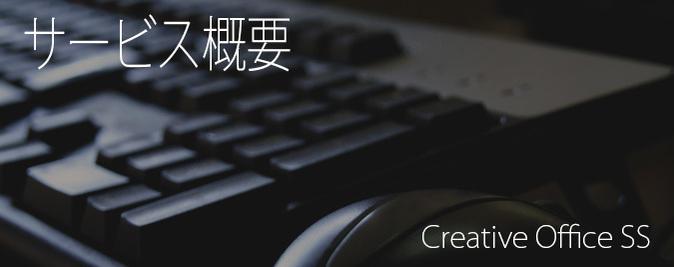 サービス概要 見出し画像/Creative Office SS
