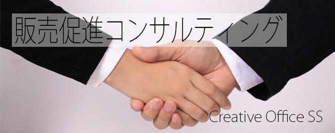 販売促進コンサルティング 見出し画像/Creative Office SS